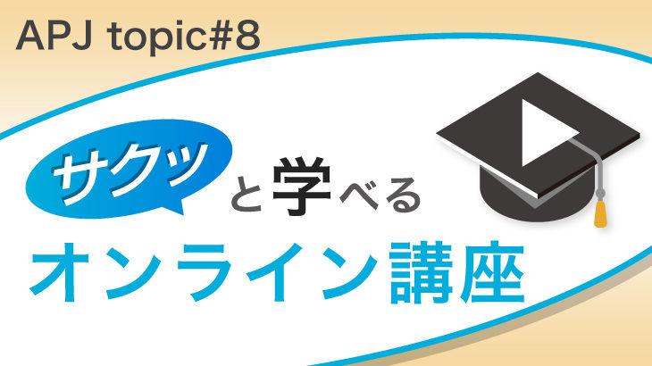 ポイント集中型講座で最大限にスキルアッ プ☆APJ topic#8