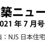 建築ニュース2021年7月号①