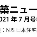 建築ニュース2021年7月号②