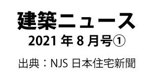 建築ニュース2021年8月号①