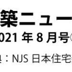 建築ニュース2021年8月号②