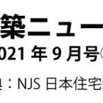 建築ニュース2021年9月号②