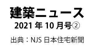 建築ニュース2021年10月号②